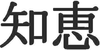 Wisdom Kanji Decal / Sticker