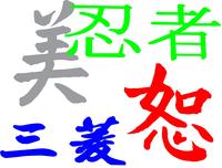 Kanji Decals and Kanji Stickers