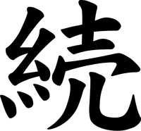 Zoku (Bandit) Kanji Decal / Sticker 01