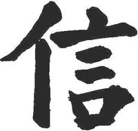 Devotion Kanji Decal / Sticker