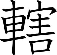 Control Kanji Decal / Sticker 02
