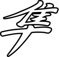 Hayabusa Kanji Decal / Sticker 04