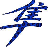 Suzuki Hayabusa Blue Leopard Decal / Sticker 01