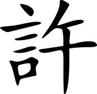 Hui Kanji Decal / Sticker