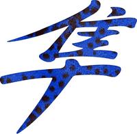 Suzuki Hayabusa Blue Cheetah Decal / Sticker 03