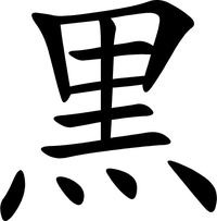 Black Kanji Decal / Sticker