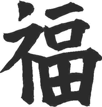 Happiness Kanji Decal / Sticker