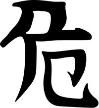 Dangerous Kanji  Decal / Sticker