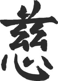 Compasion Kanji Decal / Sticker