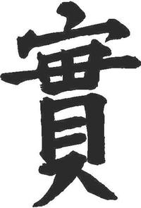 Honesty Kanji Decal / Sticker