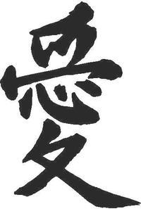Love Kanji Decal / Sticker