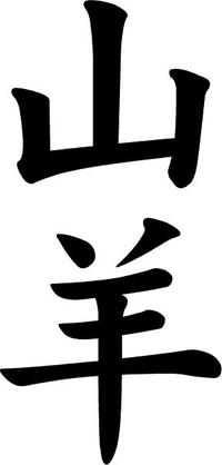 Goat Kanji Decal / Sticker