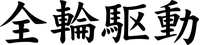 All Wheel Drive Kanji Decal / Sticker 01