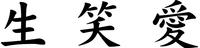Live Laugh Love Kanji Decal / Sticker 01