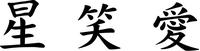 Live Laugh Love Kanji Decal / Sticker 02