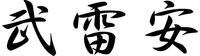 Brian Kanji Decal / Sticker 03