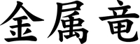 Metal Dragon Kanji Decal / Sticker 01