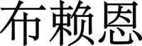 Brian Kanji Decal / Sticker 01
