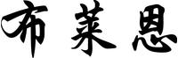 Brian Kanji Decal / Sticker 02