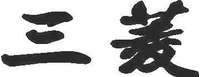 Mitsubishi Kanji Decal / Sticker