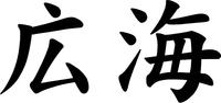 Big Ocean Hiromi Kanji Decal / Sticker 01