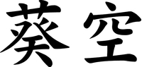 Blue Sky Aozora Kanji Decal / Sticker 01