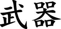 Buki Kanji Decal / Sticker 01