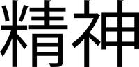 Seishin Kanji Decal / Sticker 01
