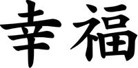 Happiness Kanji Decal / Sticker 02