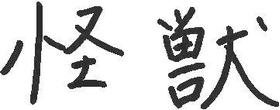Monster Kanji Decal / Sticker