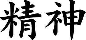 Spirit Kanji Decal / Sticker 02