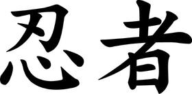 Ninja Kanji Decal / Sticker 04
