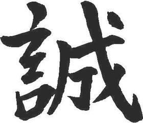 Sincerity Kanji Decal / Sticker