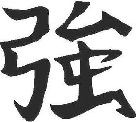 Strong Kanji Decal / Sticker