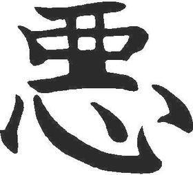 Kanji Bad decal / sticker