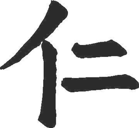 Benevolence Kanji Decal / Sticker