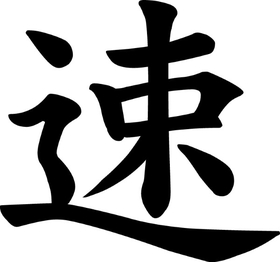 Fast Kanji Decal / Sticker 02