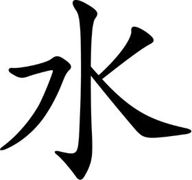 Water Kanji Decal / Sticker 02