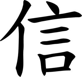 Devotion Kanji Decal / Sticker 02