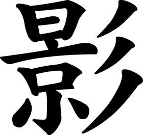 Shadow Kanji Decal / Sticker 01