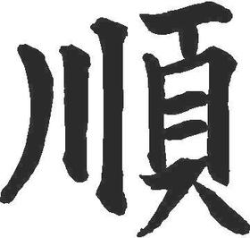 Gentleness Kanji Decal / Sticker