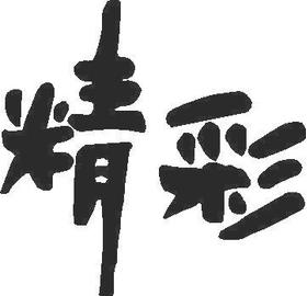 Good Looking Kanji Decal / Sticker