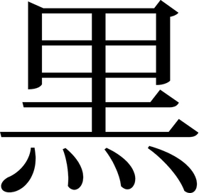 Black Kanji Decal / Sticker 01