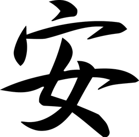 Peaceful Kanji Decal / Sticker 01