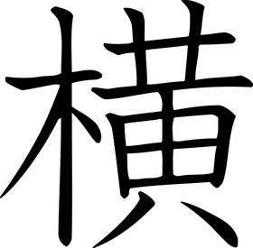 Sideways Kanji Decal / Sticker 02