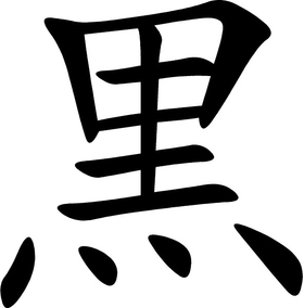 Black Kanji Decal / Sticker
