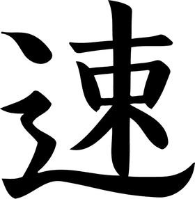 Speed Kanji Decal / Sticker
