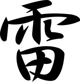 Thunder Kanji Decal / Sticker 01