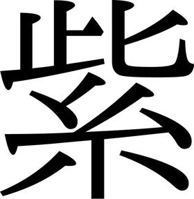 Murasaki01 Kanji Decal / Sticker 01