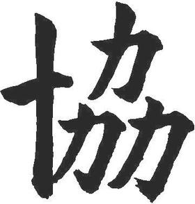 Unity Kanji Decal / Sticker